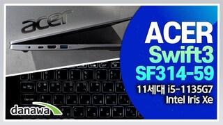 이정도 노트북이면 똑똑한 소비 ㅇㅈ? / ACER Swift3 SF31459 플라이 i5 MAX 노트북 리뷰 [노리다]