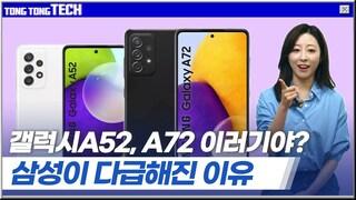[테크통] 갤럭시S 뺨치는 A52 A72 역대급 스펙ㅣ기아 전기차 EV6 공개! [통통테크]