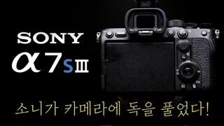 """""""소니가 카메라에 독을 풀었다!"""" SONY A7SIII (소니 알파세븐에스 마크쓰리)  간단언급편"""