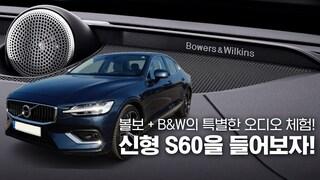 볼보 + B&W의 특별한 오디오 체험! 신형 S60 을 들어보자! (@Volvo Cars + @Bowers & Wilkins)