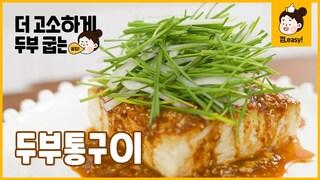 두부통구이 두부구이와 양념간장! 통으로 구워 건강하게 한 끼, 술안주로도 좋은 통두부구이 레시피 Tofu Steak껌,easy Recipe [에브리맘]