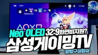 삼성에서 만든 게이밍TV Neo QLED 심지어 32:9 울트라와이드 비율을 지원한다고? Feat 퀀텀 Mini LED 50QNA90