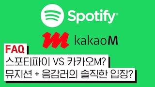 [FAQ] 스포티파이 VS 카카오M? 뮤지션 + 음감러의 솔직한 입장
