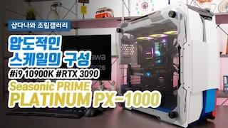 압도적인 스케일의 구성 - 시소닉 PRIME PLATINUM PX-1000 Full Modular