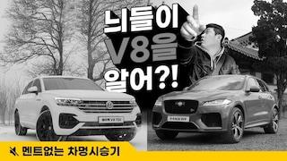 [차멍] 폭스바겐 투아렉 V8 TDI & 재규어 FPACE SVR