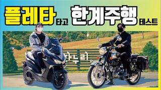 500cc 엔진바이크 똥꼬 따는 전기스쿠터..? 플레타 주행거리 테스트 | 이륜차 정부보조금 전동스쿠터 성능 추천