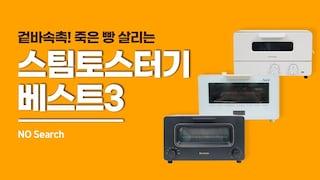 죽은 빵 살리는 스팀토스터기 3종 추천!(차뮤다/보랄/발뮤다)
