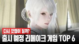 다시 갓겜이 될까? 출시 예정 리메이크 게임 TOP 6