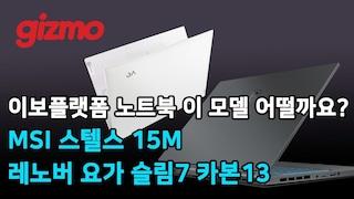 인텔 이보플랫폼 노트북, 이 모델 어떨까요? MSI 스텔스 15M, 레노버 요가 슬림7 카본13