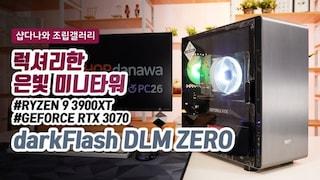 럭셔리한 은빛 미니타워 - darkFlash DLM ZERO