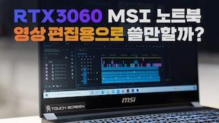 RTX3060 노트북 영상편집용으로 쓸만할까? MSI 크리에이터15 A10UET 한달 실사용 후기(포토샵, 프리미어 솔직~)