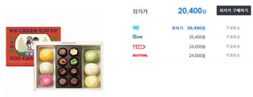 파리바게뜨 수능선물 교환권(?) / 15% 할인하는 상품 모음