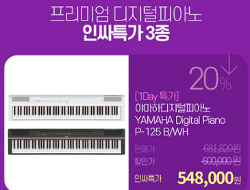 [인터파크] 인싸특가 야마하 TOP3모델 단독특가 / P-125 / YDP-164 / YDP-144