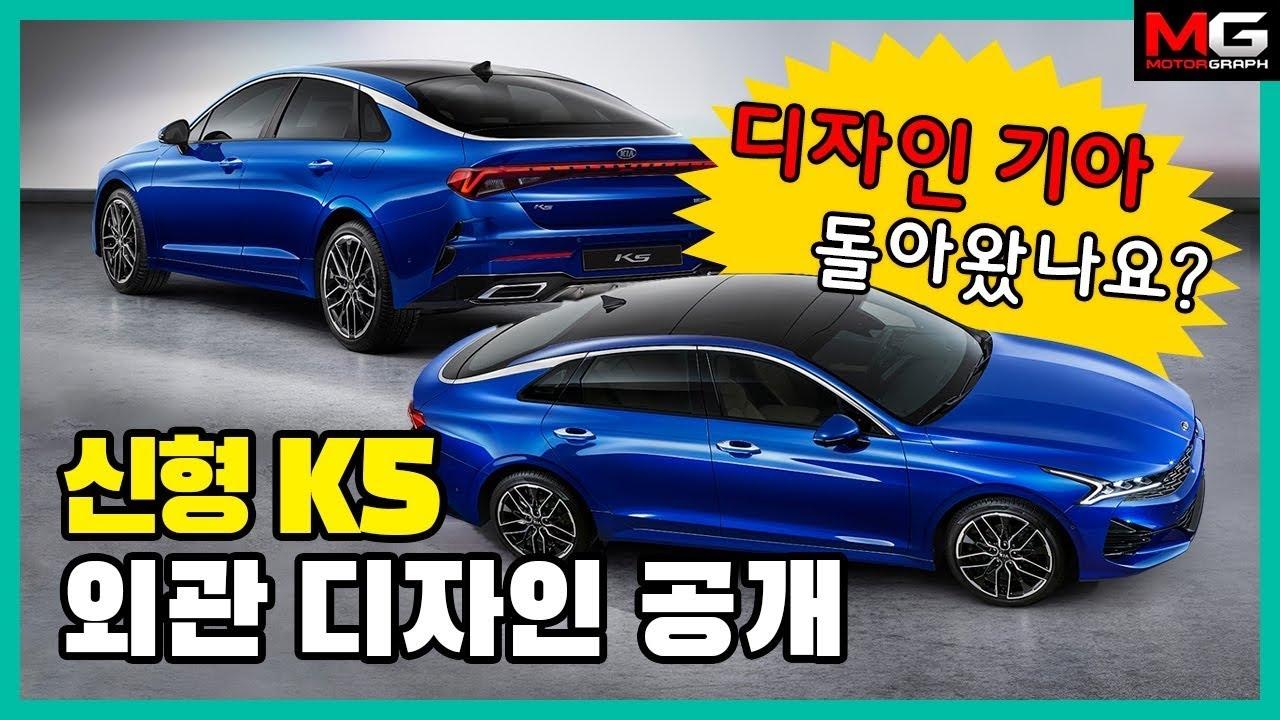 """기아 신형 K5 '놀라운' 외관 디자인 공개 """"스파이샷과는 차원이 달라!?"""""""