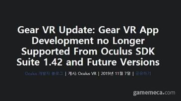 오큘러스, 삼성 '기어 VR' 앱 개발 지원 중단