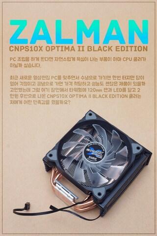 가성비와 간지를 동시에, 잘만 CNPS10X OPTIMA II BLACK EDITION 쿨러 리뷰
