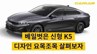 드디어 공개!! 신형 K5 디자인 요목조목 살펴보자