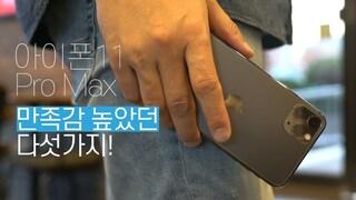 아이폰11 프로 맥스 선택하길 잘한이유 다섯가지!
