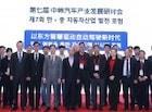 현대차그룹, 제7회 '한중 자동차 산업 발전 포럼' 개최