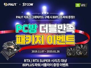 STCOM, PC방 대상 PALIT 지포스 RTX 더블 패키지 프로모션