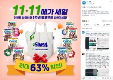 11월 11일자 심즈 메가 세일 이벤트 정보
