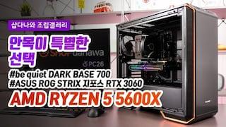안목이 특별한 선택 - be quiet DARK BASE 700 RGB