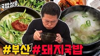 돼지국밥 두 그릇  내가 부산에 가는 이유