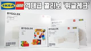 레고와 이케아의 역대급 콜라보! 뷔글레크 4종 몰아보기!(playdisplayreplay, BYGGLEK, IKEA, LEGO, 이케아코리아)  레고매니아_LEGO Mania