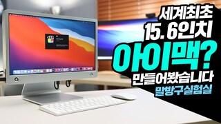 세계최초 애플에는 없는 15.6인치 아이맥을 만들어봤습니다. MacOS를 사용한 올인원PC편 Feat MB16AMT