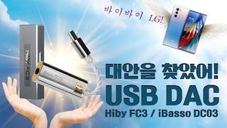 바이바이 LG! 대안을 찾았어! USB 꼬다리 DAC (Hiby FC3 / iBasso DC03)