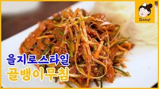 골뱅이 무침과 소면, 을지로 서타일 파채 듬뿍 골뱅이 파채무침!껌,easy Recipe [에브리맘]
