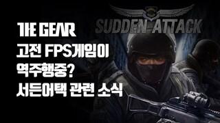 [TheGear리뷰]고전 FPS게임이 역주행중? 서든어택 관련 소식