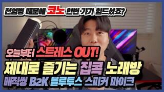 [리뷰] 나만의 집콕 노래방 매직씽 ASSA B2K 블루투스 마이크 스피커 세트 (+스탠드, 쿠폰 사은품) | 코인노래방 노래연습