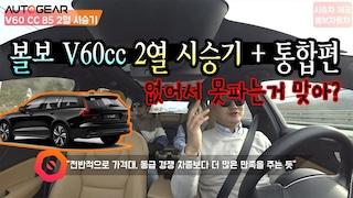 볼보 V60cc 2열 시승기 + 통합편 [정말 없어서 못파는거 맞아?]