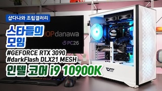 스타들의 모임 - darkFlash DLX21 RGB MESH