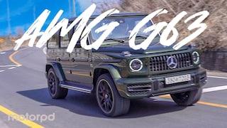 중독적인 V8 엔진음과 배기음! 더 뉴 메르세데스 AMG G 63 리뷰 (자동차/리뷰/시승기)
