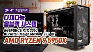 다재다능 올블랙 시스템 - Fractal Design Meshify 2 Light
