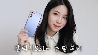 찐텐 나오는 갤럭시S21+ 장기 사용후기 & 케이스 추천