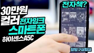 30만원에 구매한 컬러전자잉크 스마트폰 국내에서도 사용 가능할까? feat Hisense A5C