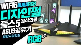 디자인쩔!!! 플스5 공식인증 WiFi6 공유기의 등장  AURA RGB는 덤 feat ASUS RTAX82U
