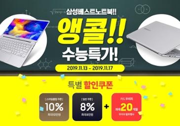 [수능 특가!!] 삼성전자 노트북 인기 모델 옥션, 지마켓 수능 맞이 특가 할인!!