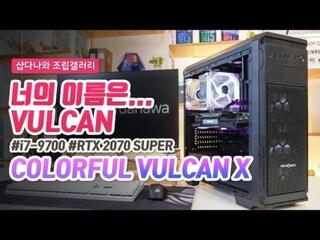 너의 이름은... VULCAN - 컬러풀 VULCAN X