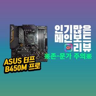 잘팔리는 메인보드 ASUS TUF B450M-PRO GAMING 리뷰 ft. 뿔딱 AMD 라이젠 3500X