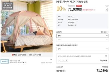 따수미 시그니처 투톤 1~2인용 68,730원