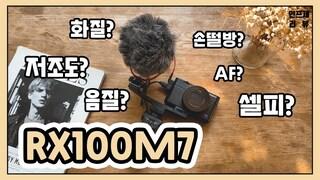 RX100M7 리뷰  컴팩트 카메라에 A9급 옵션이? 브이로그 유튜브 카메라 추천