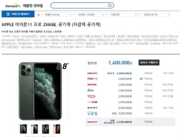 위시리스트 애플 아이폰11 프로
