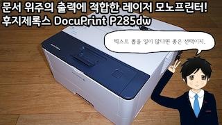 문서 위주의 출력에 적합한 레이저 모노프린터! 후지제록스 DocuPrint P285dw