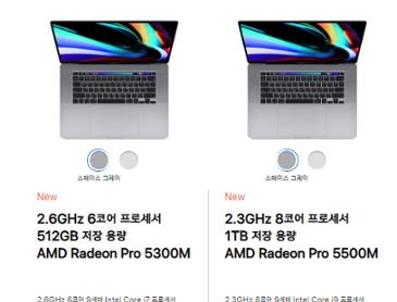 16인치 맥북 프로 스펙및 가격