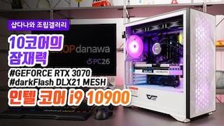 10코어의 잠재력 - 인텔 코어i9 10900