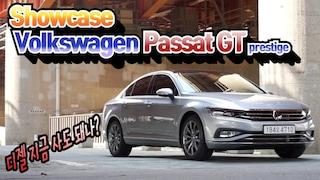 [Showcase] 폭스바겐 파사트 GT [Passat GT 2.0 TDI]